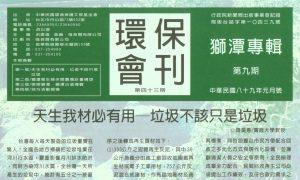 發行師潭環保會刊